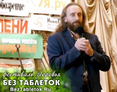 Выступление Синельникова на IX Фестивале Здоровья BezTabletok.Ru