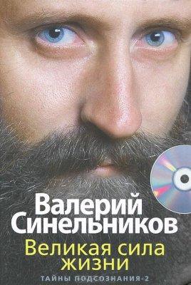 Валерий Синельников.Великая сила жизни. Тайны подсознания-2 (+ CD-ROM)(2012)