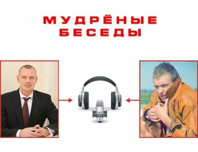 Мудрёные Беседы с Александром Палиенко