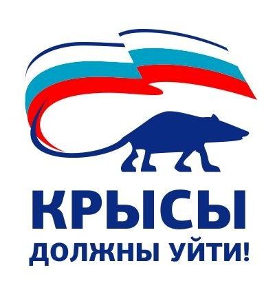 Поклонная параша Путина