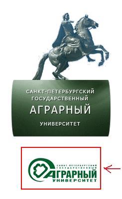 отзывы санкт петербургский государственный аграрный университет доходов