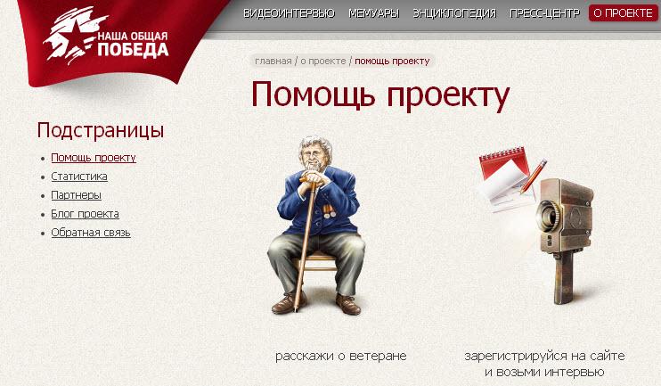 Всероссийский проект Наша Общая Победа