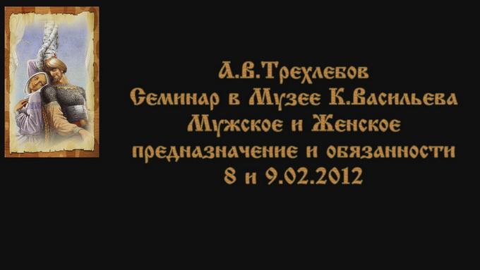 А.В.Трехлебов. Семинар в Музее К.Васильева 8 и 9 февраля 2012