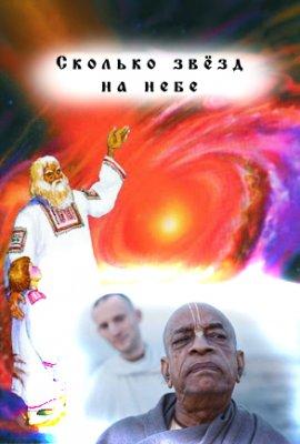 Веда Русов: Сколько звёзд на небе