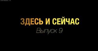 Здесь и сейчас. Выпуск 9: Русские самый отсталый и недоразвитый народ.