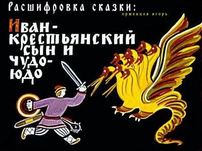 Расшифровка сказки Иван - крестьянский сын и чудо-юдо