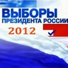 ПРОГНОЗ ИТОГОВ ВЫБОРОВ ПРЕЗИДЕНТА РФ В МАРТЕ 2012