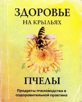 Здоровье на крыльях пчелы. Продукты пчеловодства в оздоровительной практике