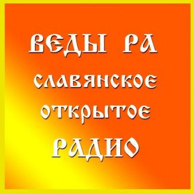 Прямой эфир на радио Веды-РА: Раскрытие тайн исКонного, Родного, Русского языка