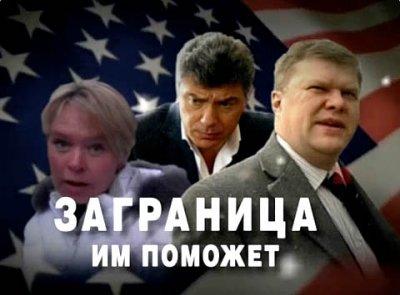 Заграница им поможет: Пятая Колонна в России