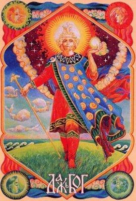 Дажьбог - сын Перунов, внук Лады-Богородицы и Сварога