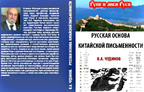 Русская основа китайской письменности - новая книга В.А.Чудинова.