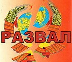 В 2011 году отмечаются два взаимосвязанных между собой события: 20-летие распада СССР (декабрь 1991 г.) и...
