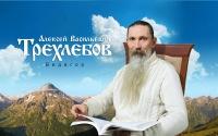 Официальный сайт Ведагора А.В.Трехлебова