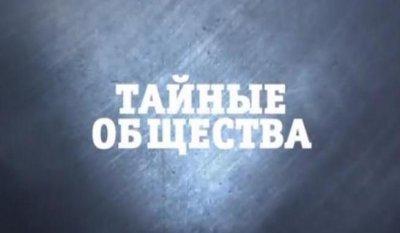 Странное дело - Тайные общества (Жданов.В.Г) [30/03/2012]
