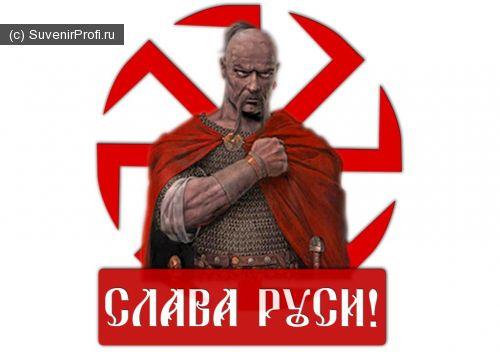 Футболка Слава Руси (Коловрат) .  Твоя Майка 2011 Классные оригинальные...