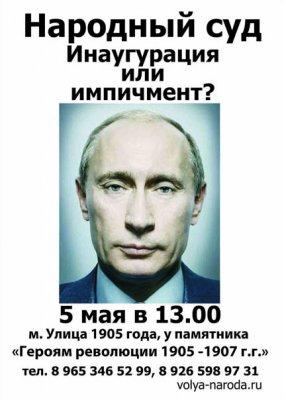 Все на Народный суд над Путиным!
