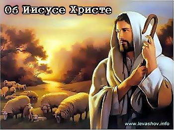В чём миссия Иисуса Христа?