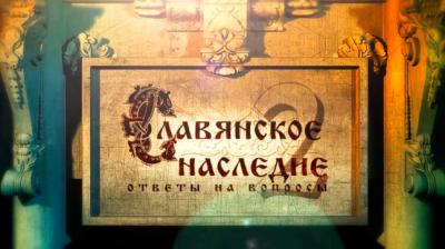 Славянское наследие: Ответы на вопросы - 2