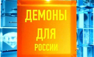 Демоны для России. Заговор кукловодов. Рен-ТВ, 19.06.2012