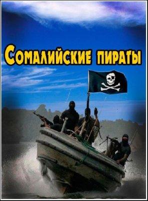Лубянка: Секретные материалы. Сомалийские пираты (2011) SATRip