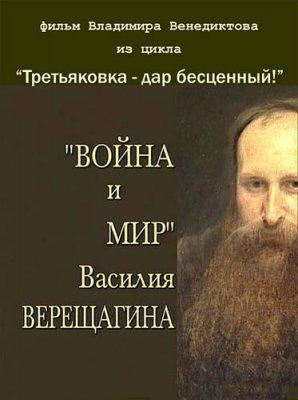 Война и мир Василия Верещагина (2005) SATRip