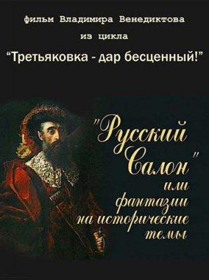 Русский салон или фантазии на исторические темы (2005) SATRip