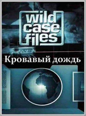 Секретные материалы природы. Кровавый дождь / Wild Case Files (2011) HDTVRip