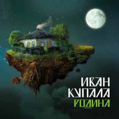 Иван Купала - Родина (2012)