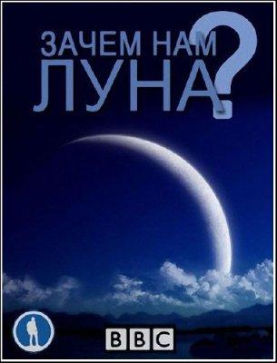 BBC: Зачем нам Луна? / BBC: Do We Really Need the Moon? (2011) SATRip