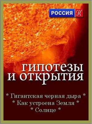 Гипотезы и открытия (2012) SATRip