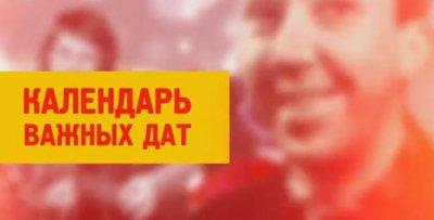 Календарь важных дат: Громыко Андрей