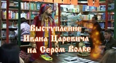 Иван Царевич в Белых Облаках 06.2012