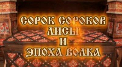 Сказочный 2012: Сорок сороков Лисы и эпоха Волка