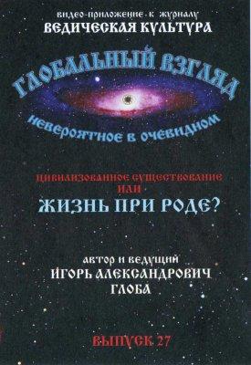 Глобальный взгляд: Цивилизованное существование или жизнь при Роде.Выпуск 27