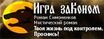 Роман Симоненко - Игра Законом
