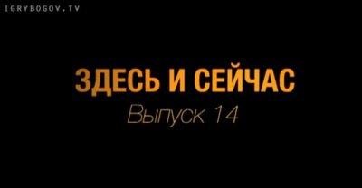 Здесь и сейчас. Выпуск 14: Встреча с академиком А.Малютой