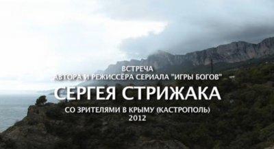 Встреча Сергея Стрижака со зрителями в Крыму (Кастрополь) 2012