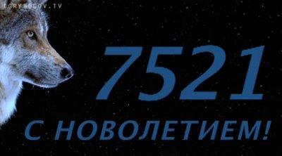 Игры Богов поздравляют Русов с Новолетием 7521