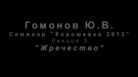 Гомонов Ю.В - семинар Хорошевка 2012