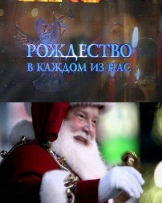 Рождество в каждом из нас (24.12.2012)