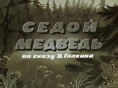 Седой медведь 1988 Союзмультфильм