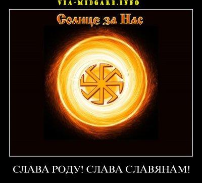 Славянские Демотиваторы Часть 19