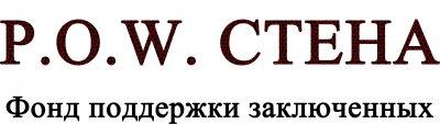 Отчёт о поездке к Узнику в Тульскую губернию
