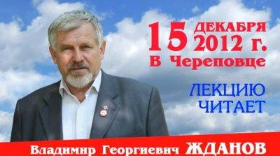 Лекции Владимира Жданова возымели бешеный успех в Череповце