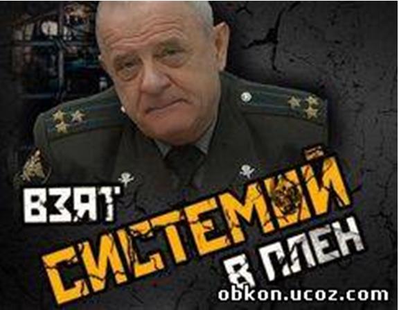 Полковник Квачков пожаловался на содержание в холодном карцере
