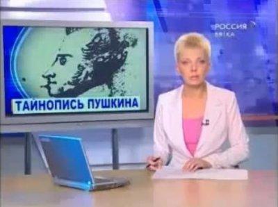 В.Чудинов. Неведомые тайны Пушкина