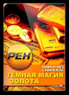 Темная магия золота. РенТВ