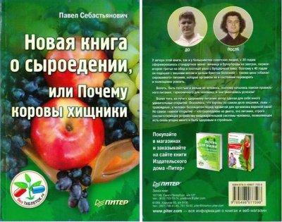 Азы пищеварения и здоровья человека – 2 часть