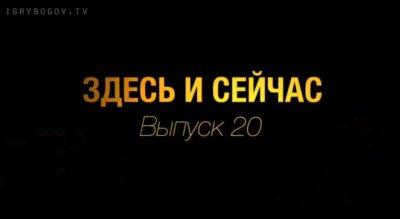 Здесь и сейчас. Выпуск 20: Интервью с В.А. Чудиновым в Севастополе, 2013г.